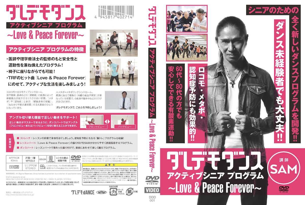ダレデモダンス アクティブシニアプログラムDVD 〜Love and Peace Forever〜 11月19日発売決定!