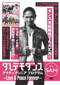 ダレデモダンス アクティブシニアプログラムDVD 〜Love and Peace Forever〜