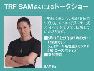 SAMさんトークショーPDFデータ 4.17_page-0001
